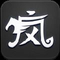 疯子游戏助手ios版 官方最新版v2.4.2