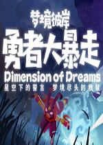勇者大暴走梦境彼岸电脑版PC中文版