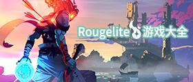 roguelite游戏大全