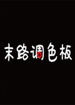 末路调色板PC中文版