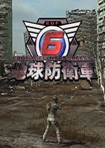 地球防�l�6(EARTH DEFENSE FORCE 6)PC中文版