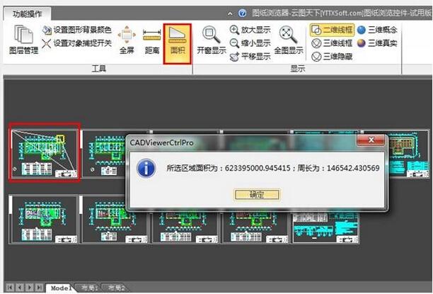 CADViewerCtrlPro图片3