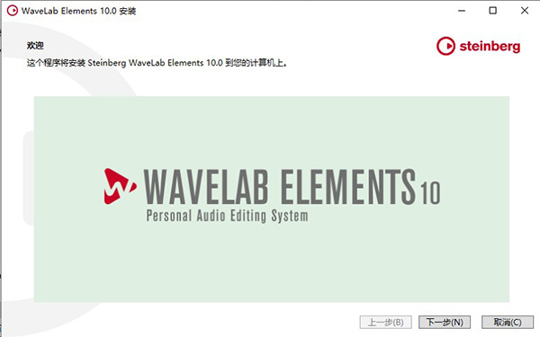 WaveLab图片4