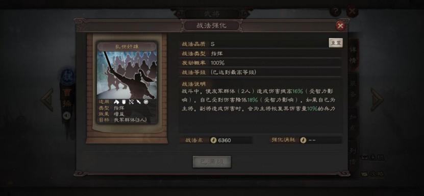 三国志战略版图片2