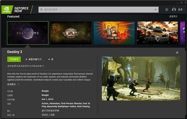 NVIDIA GeForce NOW软件图片