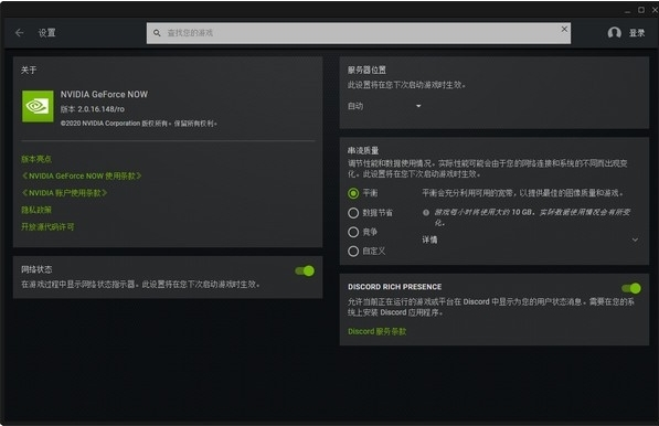 NVIDIA GeForce NOW软件图片3