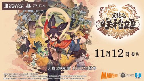 《天穗之咲稻姬》游戏截图6