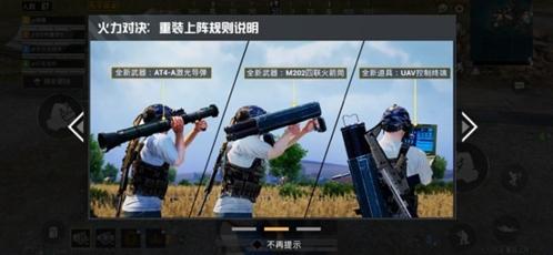 m202火箭筒_和平精英火力对决2.0新武器有哪些 新增装备一览_当游网