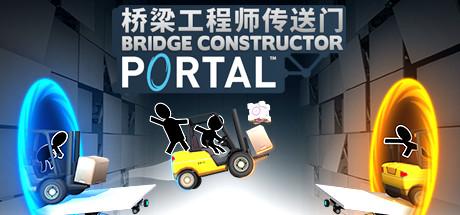 桥梁工程师传送门游戏图片