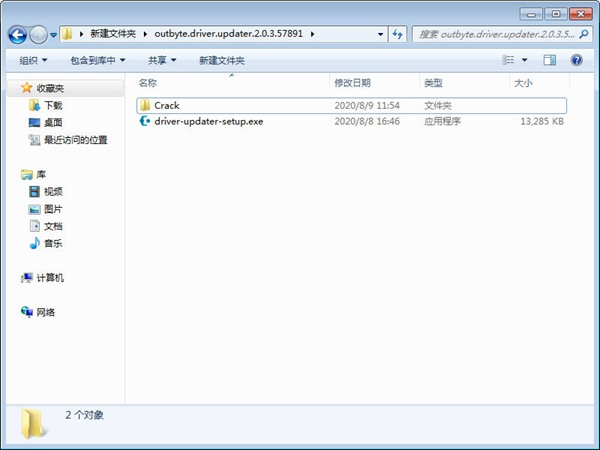 Outbyte Driver Updater破解版图