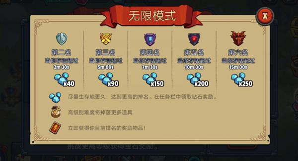 帝国守卫战宝石怎么刷3