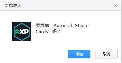 Autocraft Steam Cards图片1