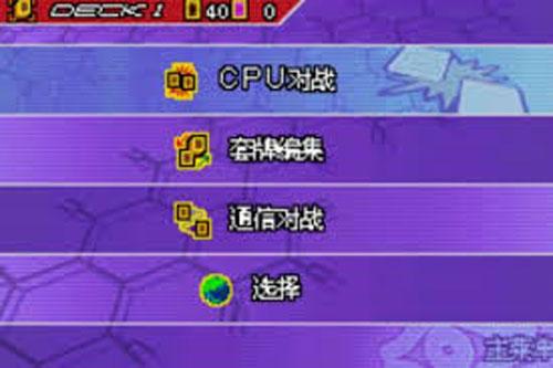 游戏王EX3游戏截图