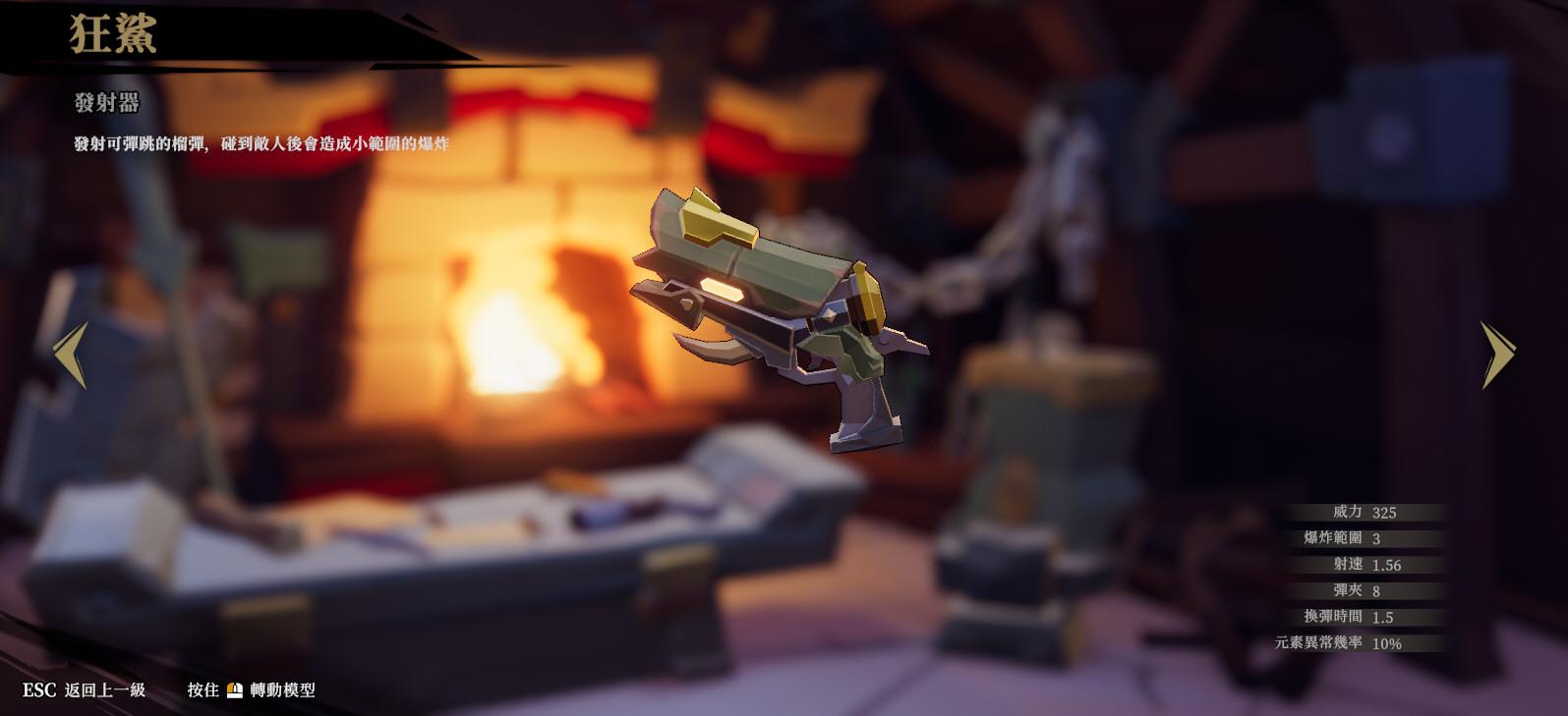 枪火重生枪械截图3