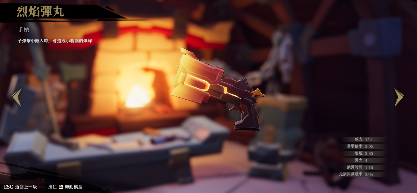 枪火重生枪械截图2