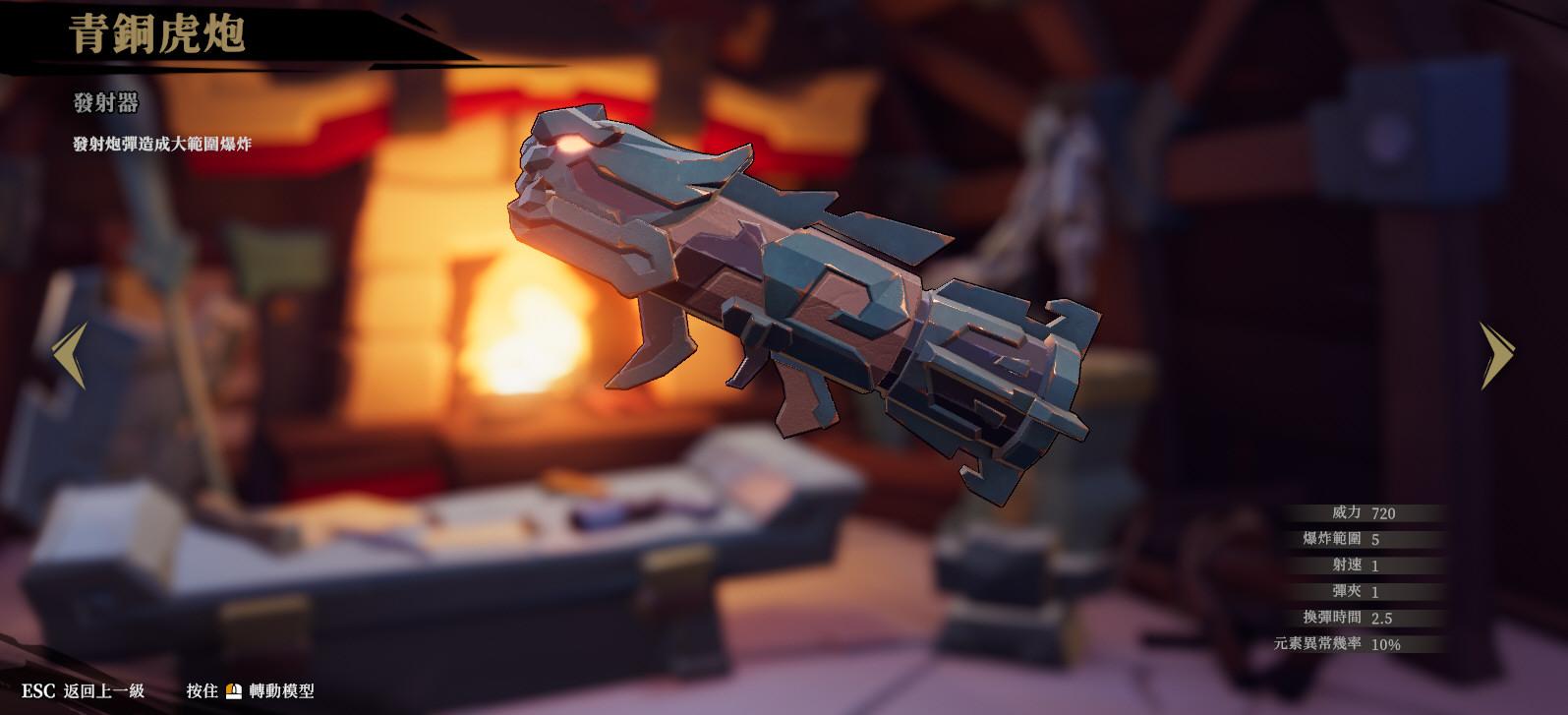 枪火重生枪械截图4