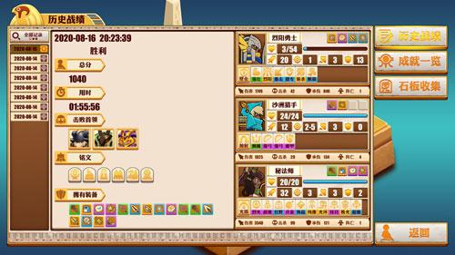 尼罗河勇士游戏截图