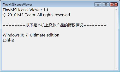 TinyMSLicenseViewer截�D