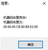 Hack5E�C器�a修改工具�D片2