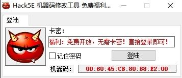 Hack5E�C器�a修改工具�D片1