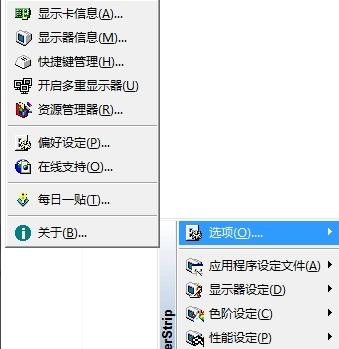 PowerStrip使用教程�D2