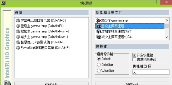 PowerStrip使用教程�D3