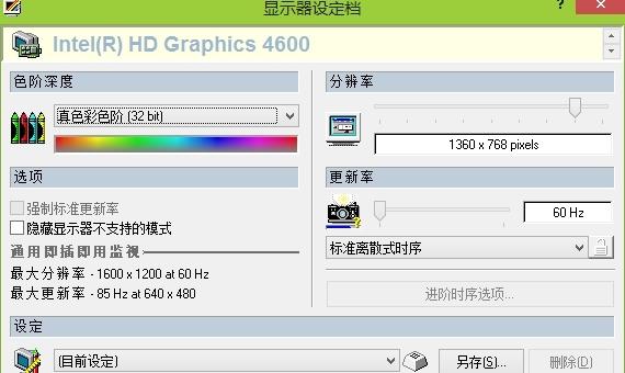 PowerStrip使用教程�D5