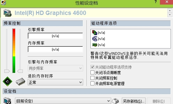 PowerStrip使用教程�D6