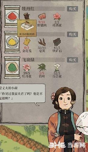 江南百景图赵姐的店在哪里 店铺位置与兑换材料介绍