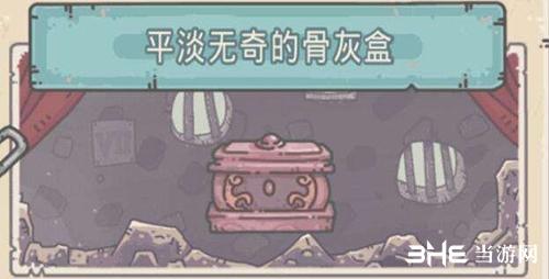 最强蜗牛平淡无奇的骨灰盒