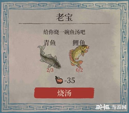 江南百景图鱼汤兑换所需材料