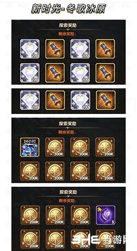 剑与远征冬歌平原奖励1
