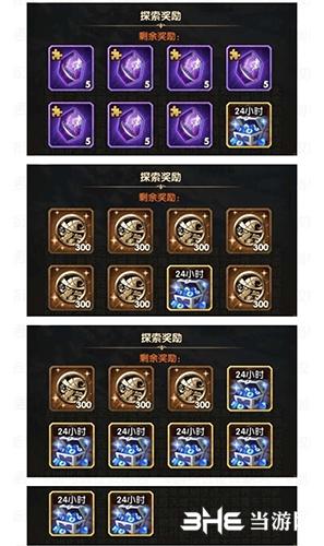 剑与远征冬歌平原奖励3