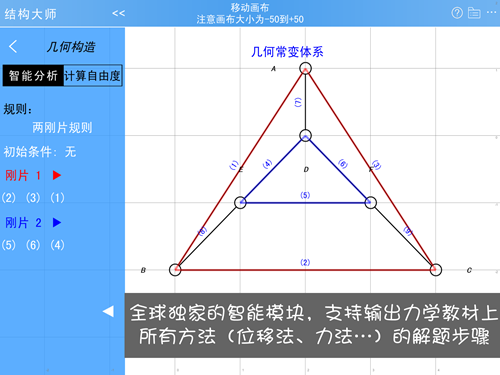 结构大师HD截图0