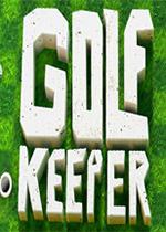 高尔夫守门员