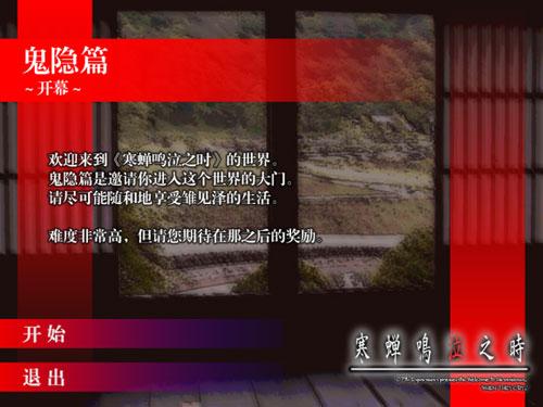寒蝉鸣泣之时鬼隐篇简体中文汉化补丁截图4