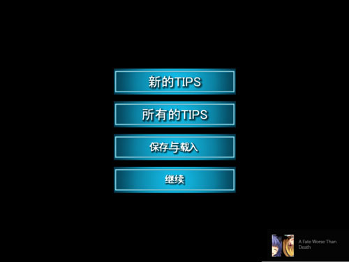 寒蝉鸣泣之时鬼隐篇简体中文汉化补丁截图3