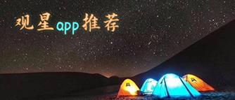 �^星app推�]