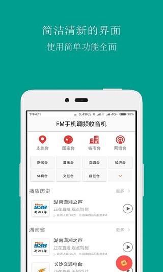 FM手机调频收音机app截图0