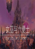 女巫与六便士(the sibyl and sixpence)PC中文版
