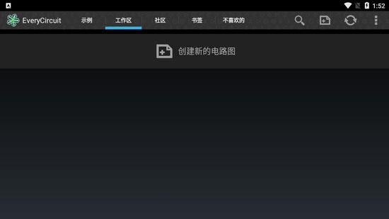EveryCircuit中文版截图0