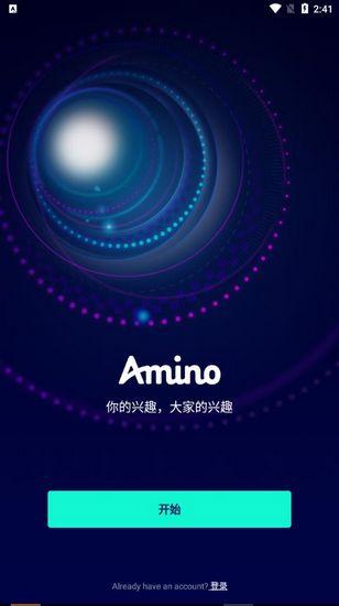 Amino app截图0