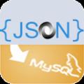 JsonToMysql(json��入mysql����旃ぞ�) 官方版v2.0