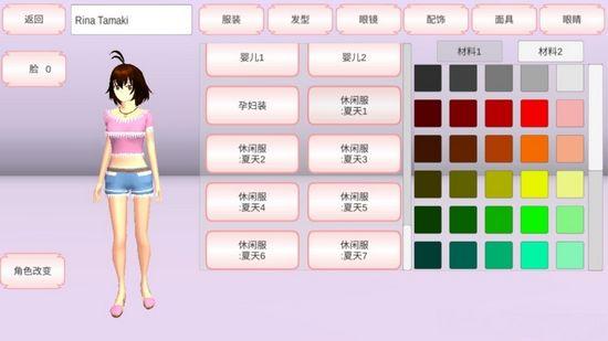 樱花校园模拟器婴儿版破解版截图0