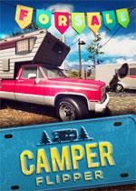 野营车修理师(Camper Flipper)PC中文版