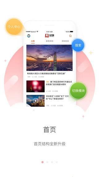 深圳新闻网见圳