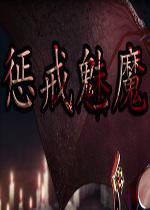 惩戒魅魔(She Will Punish Them)PC中文版v0.131
