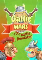 高卢战争:战斗模拟器(Gallic Wars: Battle Simulator)PC破解版