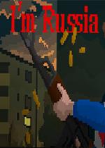 我是俄�_斯人