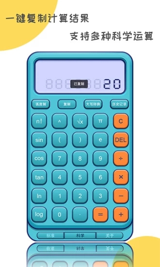 二次元�算器截�D0